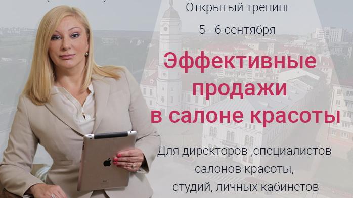 Приглашаю 5 и 6 сентября на открытый тренинг в Могилеве!